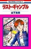 ラスト・ギャンブル モンスターD・J (花とゆめコミックス)