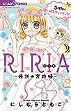 RIRIA-伝説の家政婦-3軒目は純愛ウェディング(3) (ちゃおコミックス)