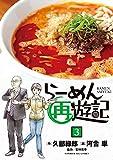 らーめん再遊記(3) (ビッグコミックス)