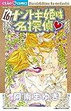 ナゾトキ姫は名探偵(16) (ちゃおコミックス)