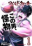 ワイルドクォーター(1) (サイコミ×裏少年サンデーコミックス)
