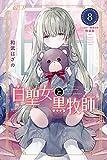 白聖女と黒牧師(8) ミニカラー画集付き特装版 (月刊少年マガジンコミックス)