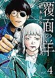 覆面の羊 (4) (バンブーコミックス)