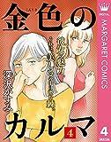 金色のカルマ 4 (マーガレットコミックスDIGITAL)