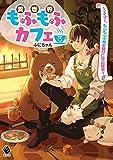 異世界もふもふカフェ 3 ~テイマー、もふもふ小熊を助けに雪山探索~ (MFブックス)