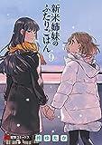 新米姉妹のふたりごはん9 (電撃コミックスNEXT)