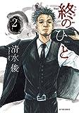 終のひと : 2 (アクションコミックス)