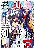 異新剣舞録 : 1 (webアクションコミックス)