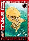 古代戦士ハニワット : 7 (アクションコミックス)
