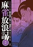 麻雀放浪記 風雲篇 : 2 (アクションコミックス)
