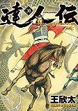 達人伝 ~9万里を風に乗り~ : 30 【電子書籍限定特典ネーム付き】 (アクションコミックス)