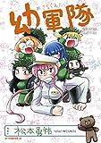 幼軍隊(1) (アフタヌーンコミックス)