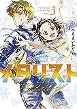 メダリスト(3) (アフタヌーンコミックス)