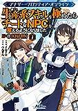 アナザー・フロンティア・オンライン~生産系スキルを極めたらチートなNPCを雇えるようになりました~@COMIC 第1巻 (コロナ・コミックス)
