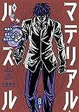 マテリアル・パズル~神無き世界の魔法使い~(8) (モーニングコミックス)