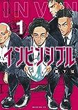 インビンシブル(1) (モーニングコミックス)
