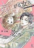転がる女と恋の沼(1)【電子限定特典付】 (FEEL COMICS swing)