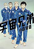 宇宙兄弟 オールカラー版(39) (モーニングコミックス)