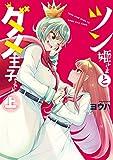 ツン姫さまとダメ王子ちゃん 上【イラスト特典付】 (百合姫コミックス)