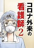 コロナ外来の看護師 2