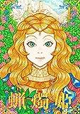 蝋燭姫(1)