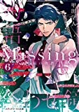Missing6 合わせ鏡の物語〈上〉 (メディアワークス文庫)