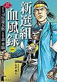 新選組血風録(一) (文春時代コミックス)