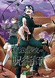 魔法学校の呪術師 3巻(完) (バンチコミックス)