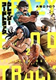 クレイジーフードトラック 2巻: バンチコミックス