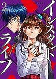 インスタントライフ 2巻: バンチコミックス
