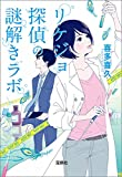 リケジョ探偵の謎解きラボ (宝島社文庫)