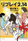リプレイ2.14 (宝島社文庫)
