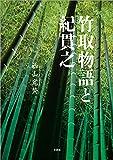 竹取物語と紀貫之