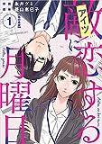 敵に恋する月曜日 1巻 (まんが王国コミックス)