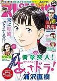 週刊ビッグコミックスピリッツ 2021年29号
