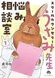 スクールカウンセラーうさみ先生の悩み相談室 1巻 (FUZコミックス)