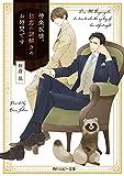 神楽坂様、初恋の謎解きのお時間です【電子特別版】 (角川ルビー文庫)