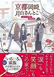 京都岡崎、月白さんとこ 迷子の子猫と雪月花 (集英社オレンジ文庫)