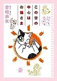 この世の中心はお猫さま (ペット宣言)