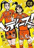 レディース!(1) (コミッククリエイトコミック)