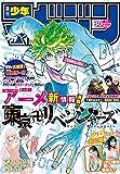 週刊少年マガジン 2021年30号