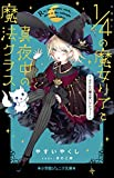 小学館ジュニア文庫 4分の1の魔女リアと真夜中の魔法クラス まさかの魔法使いデビュー!