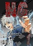 NG 1巻 (NMF21)