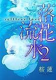 【電子オリジナル】落花流水~selfless love~ 2 (集英社コバルト文庫)