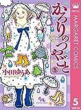 かろりのつやごと 5 (マーガレットコミックスDIGITAL)