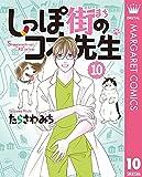 しっぽ街のコオ先生 10 (マーガレットコミックスDIGITAL)