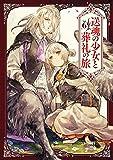 送魂の少女と葬礼の旅 6巻 (ゼノンコミックス)