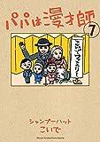 パパは漫才師(7) (サンデーうぇぶりコミックス)