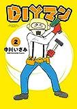 DIYマン(2) (ビッグコミックススペシャル)