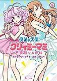 魔法の天使 クリィミーマミ 不機嫌なお姫様 5巻 (タタンコミックス)